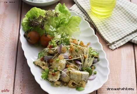 ปลากะพงย่างยำขิงอ่อน สูตรอาหาร วิธีทำ แม่บ้าน